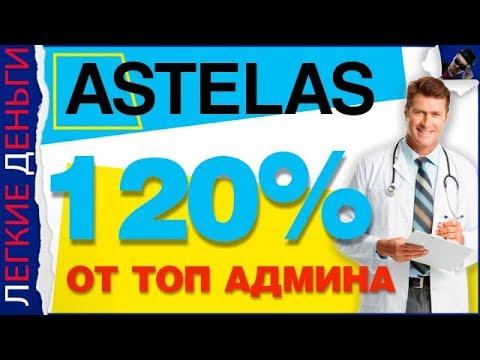 ASTELAS - ТОП НОВИНКА. 120% БЫСТРЫЙ И ПРОСТОЙ ЗАРАБОТОК. ОБЗОР И ТЕСТ / ЗАРАБОТОК В ИНТЕРНЕТЕ  - «Видео уроки - CSS»