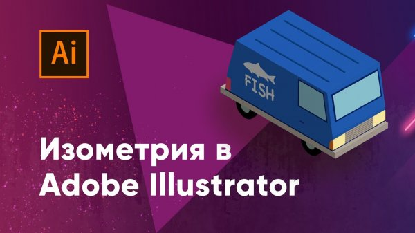 Изометрия в Adobe Illustrator (isometry in Illustrator)  - «Видео уроки - CSS»