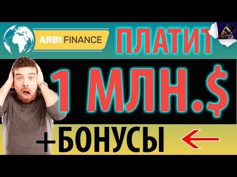 ARBI FINANCE - ВЫПЛАТИЛ БОЛЕЕ 1 МЛН. ? ПЛАТИТ МОМЕНТАЛЬНО, УЖЕ 79 ДНЕЙ / ЗАРАБОТОК В ИНТЕРНЕТЕ  - «Видео уроки - CSS»