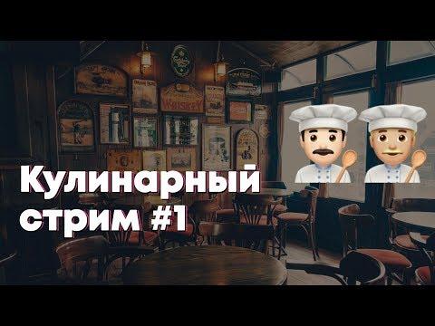 Готовим с uWebDesign [Cooking stream] — Прямой эфир с кухни  - «Видео уроки - CSS»