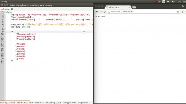 Именованные карманы в регулярках PHP  - «Видео уроки - CSS»