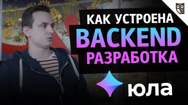 Mail.ru Group и Backend Юлы: про стек, задачи и команду  - «Видео уроки - CSS»