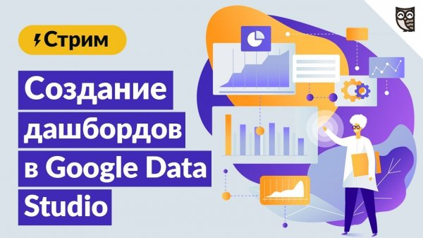 Cоздание дашбордов в Google Data Studio  - «Видео уроки - CSS»