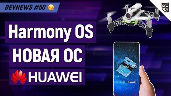HarmonyOS от Huawei, Армия военных дронов, Умные очки для плавания  - «Видео уроки - CSS»