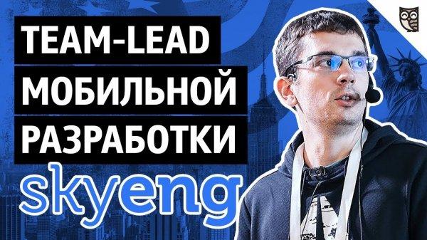 Team-Lead мобильной разработки Skyeng  - «Видео уроки - CSS»
