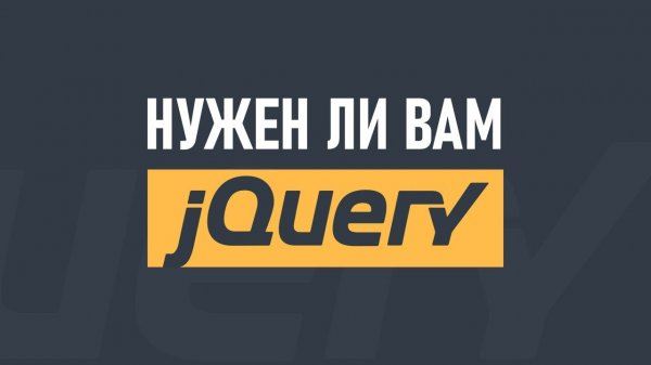 Нужен ли вам jQuery? По полочкам. Сниппеты You Don't Need jQuery / VSC, Sublime Text  - «Видео уроки - CSS»