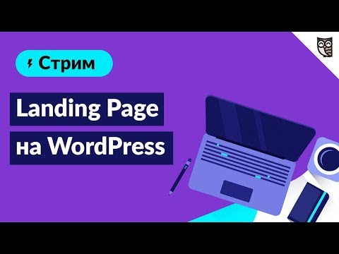 Посадка LandingPage на CMS WordPress  - «Видео уроки - CSS»