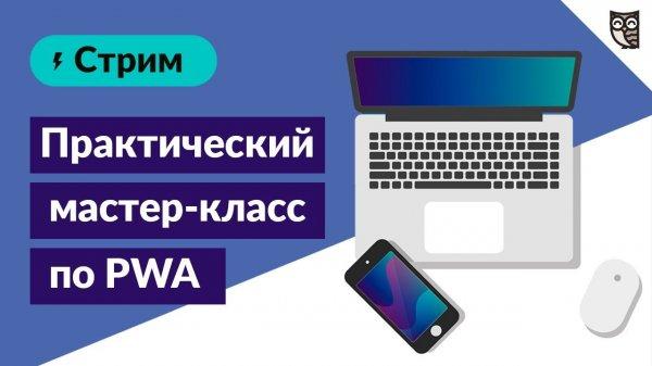 Практический мастер-класс по PWA  - «Видео уроки - CSS»