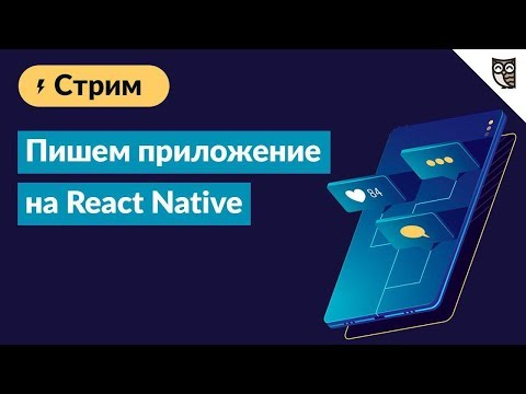 Пишем приложение на ReactNative  - «Видео уроки - CSS»