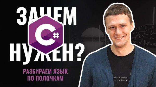 С# программист / удалённая работа / победитель европейского хакатона  - «Видео уроки - CSS»