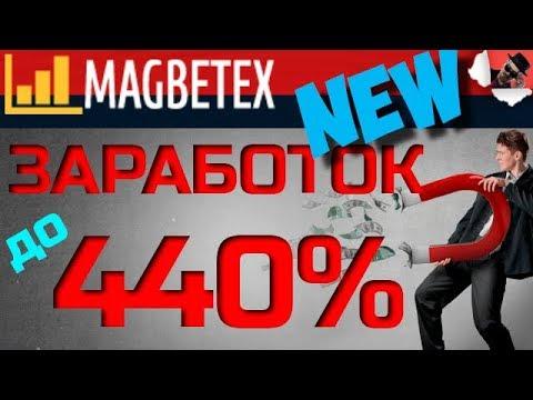 MAGBETEX - SCAM 3250 РУБЛЕЙ МОЙ ДЕПОЗИТ. ОБЗОР / EASY MONEY / ЛЕГКИЕ ДЕНЬГИ  - «Видео уроки - CSS»