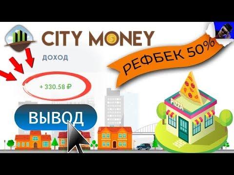 ПЕРВЫЕ ДЕНЬГИ ЗАРАБОТАЛ В CITY MONEY. АВТОРЕФБЕК 50 процентов / EASY MONEY / ЛЕГКИЕ ДЕНЬГИ  - «Видео уроки - CSS»