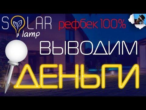 Sollar Lamp - Выводим Деньги. Как всегда Заработок Супер. 100% АВТОРЕФБЕК / ЗАРАБОТОК В ИНТЕРНЕТЕ  - «Видео уроки - CSS»